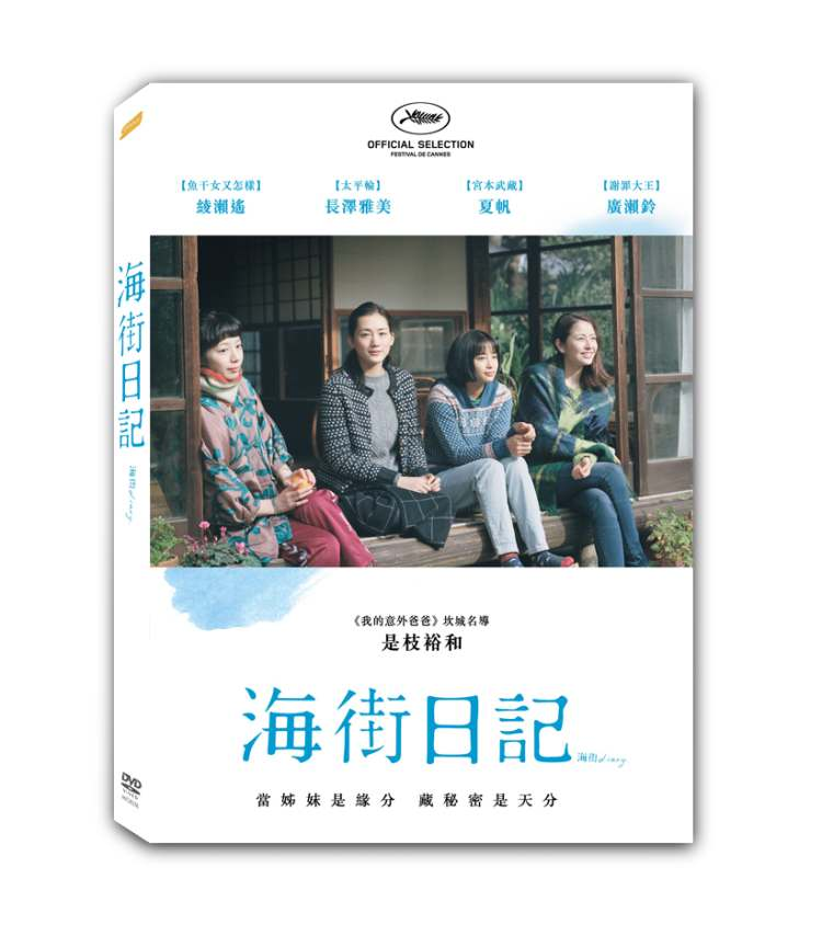 海街日記 DVD(Our Little Sister)
