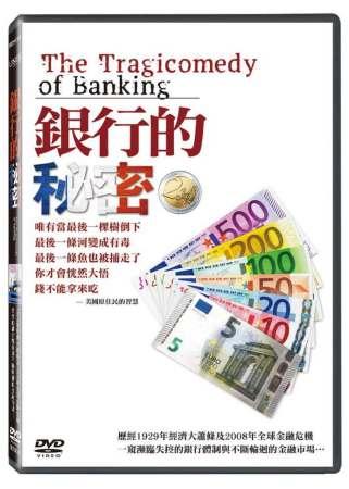銀行的秘密 DVD