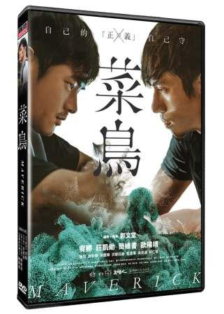 菜鳥 DVD(Maverick)