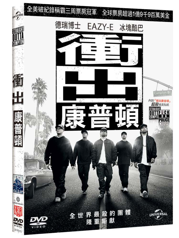 衝出康普頓 DVD(STRAIGHT OUTTA COMPTON)