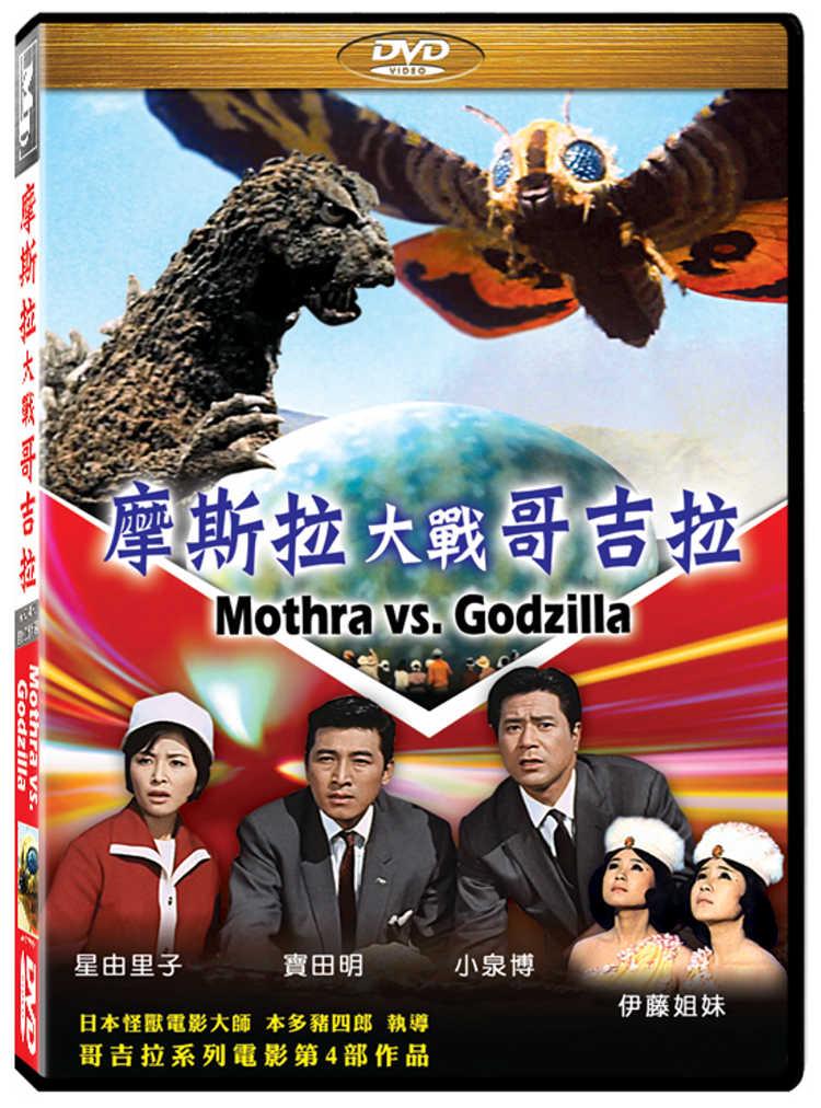 摩斯拉大戰哥吉拉 DVD(Mothra vs. Godzilla)