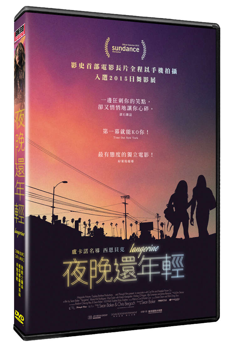 夜晚還年輕 DVD(Tangerine)