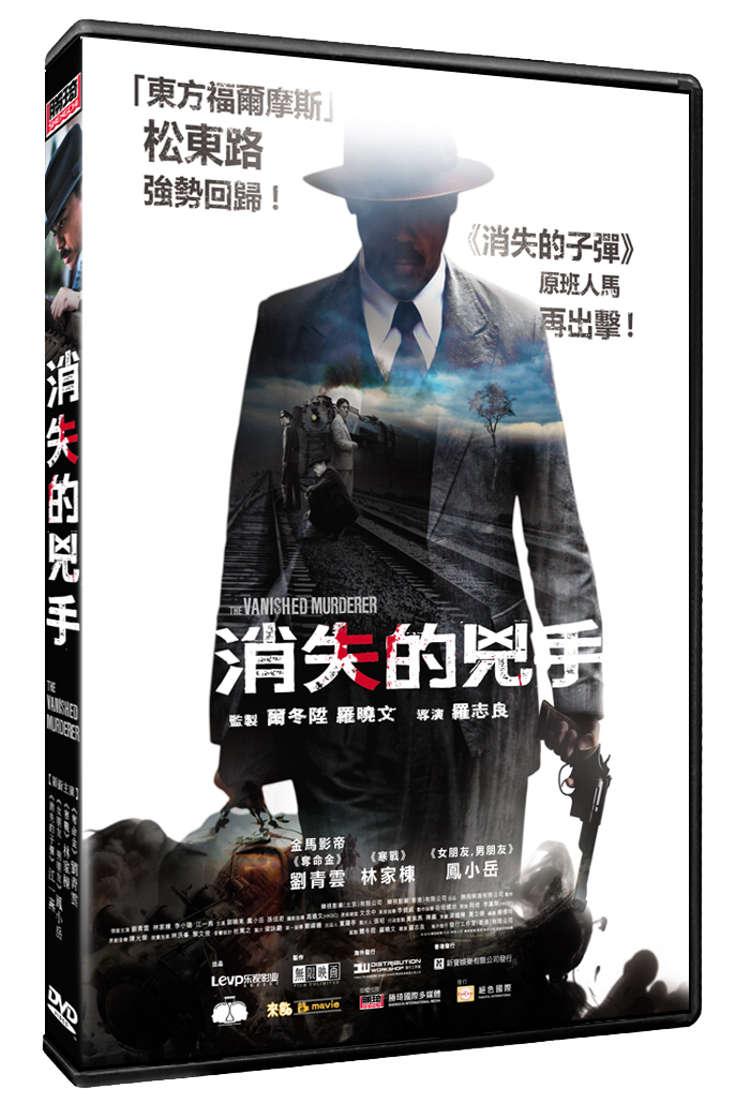 消失的兇手 DVD