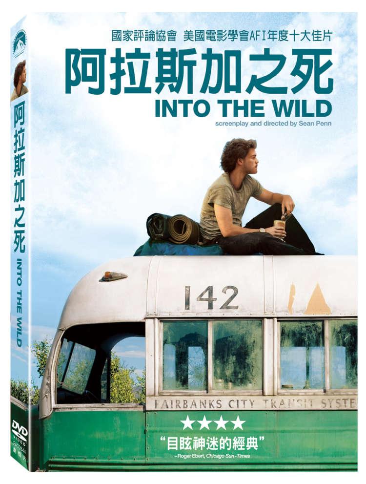 阿拉斯加之死 DVD(Into The Wild)