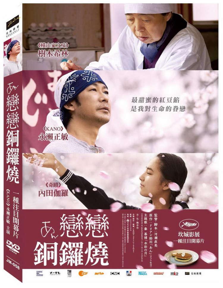 戀戀銅鑼燒 DVD(AN)