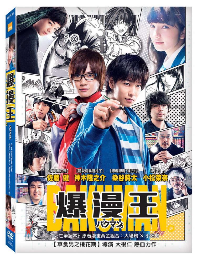 爆漫王 DVD(Bakuman)