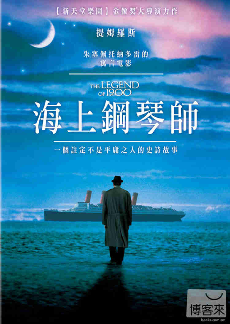 海上鋼琴師 DVD(The Legend of 1900)