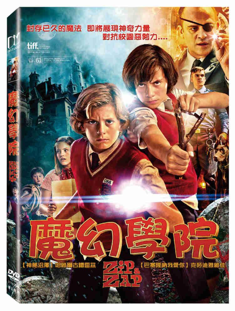 魔幻學院 DVD