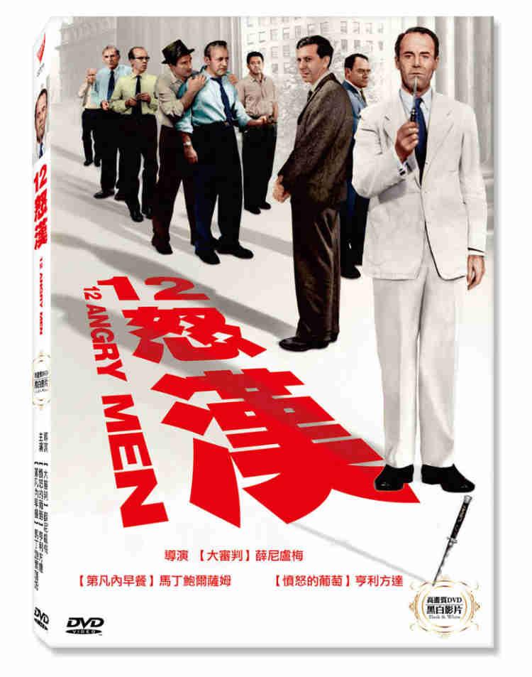 12怒漢 高畫質DVD(12 Angry Men)
