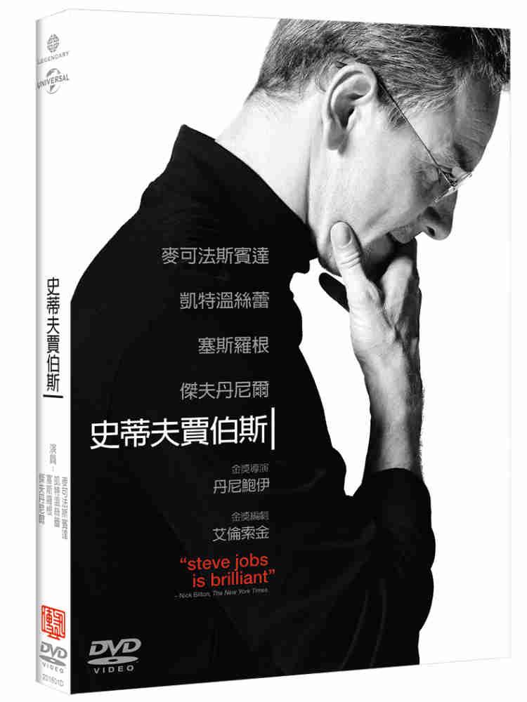 史帝夫賈伯斯 DVD(Steve Jobs)