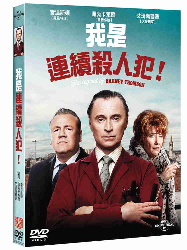 我是連續殺人犯 DVD(The Legend of Barney Thomson)