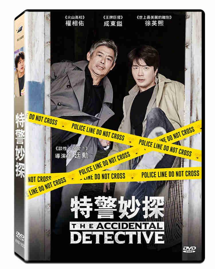 特警妙探 DVD