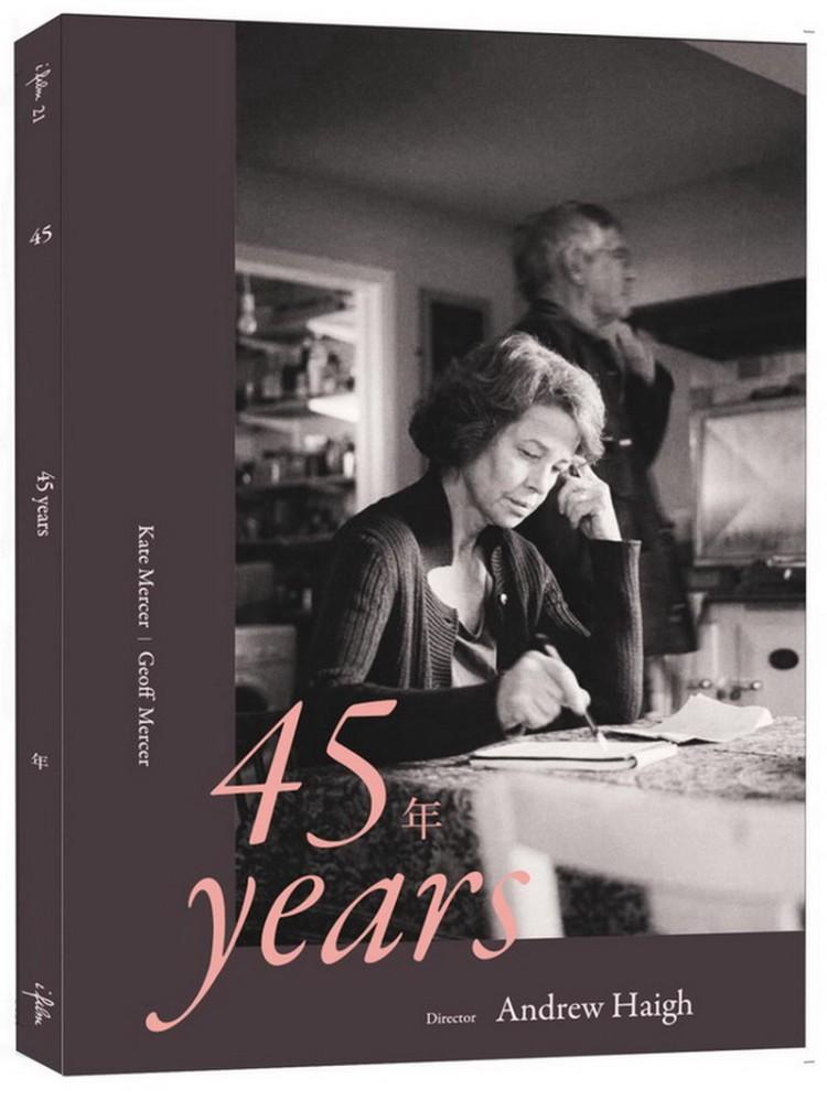 45年 DVD(45 Years)
