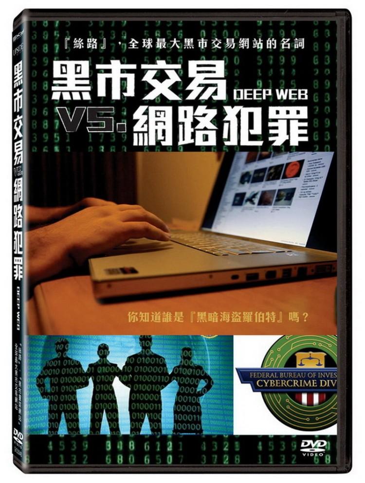 黑市交易 vs. 網路犯罪 DVD