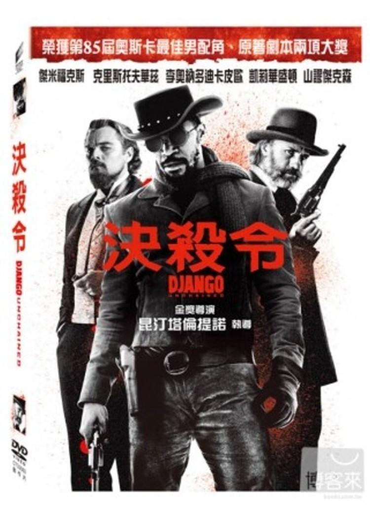 決殺令 DVD(Django Unchained)