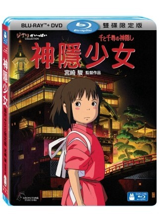神隱少女_限定版 (藍光BD+DVD)(Spirited Away BD+DVD (Combo))