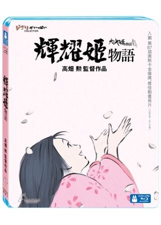 輝耀姬物語 (藍光BD)(THE TALE OF THE PRINCESS KAGUYA)