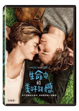生命中的美好缺憾 DVD(THE FAULT IN OUR STARS)