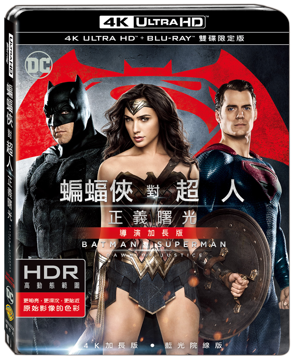 蝙蝠俠對超人:正義曙光 UHD(導演加長)+BD(院線)雙碟限定版(Batman v Superman: Dawn of Justice UHD+BD (2Disc))