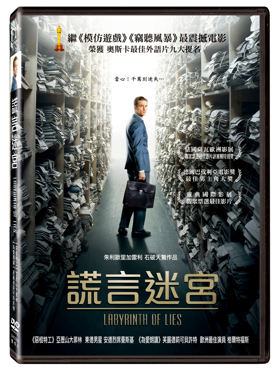 謊言迷宮 DVD(Labyrinth Of Lies)
