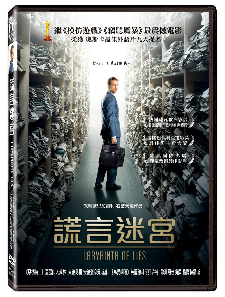 謊言迷宮 DVD(Labyrinth Of Lies)
