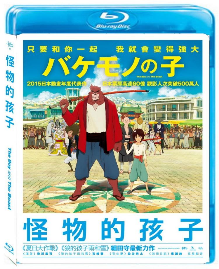 怪物的孩子單碟版 (藍光BD)(The Boy And The Beast)