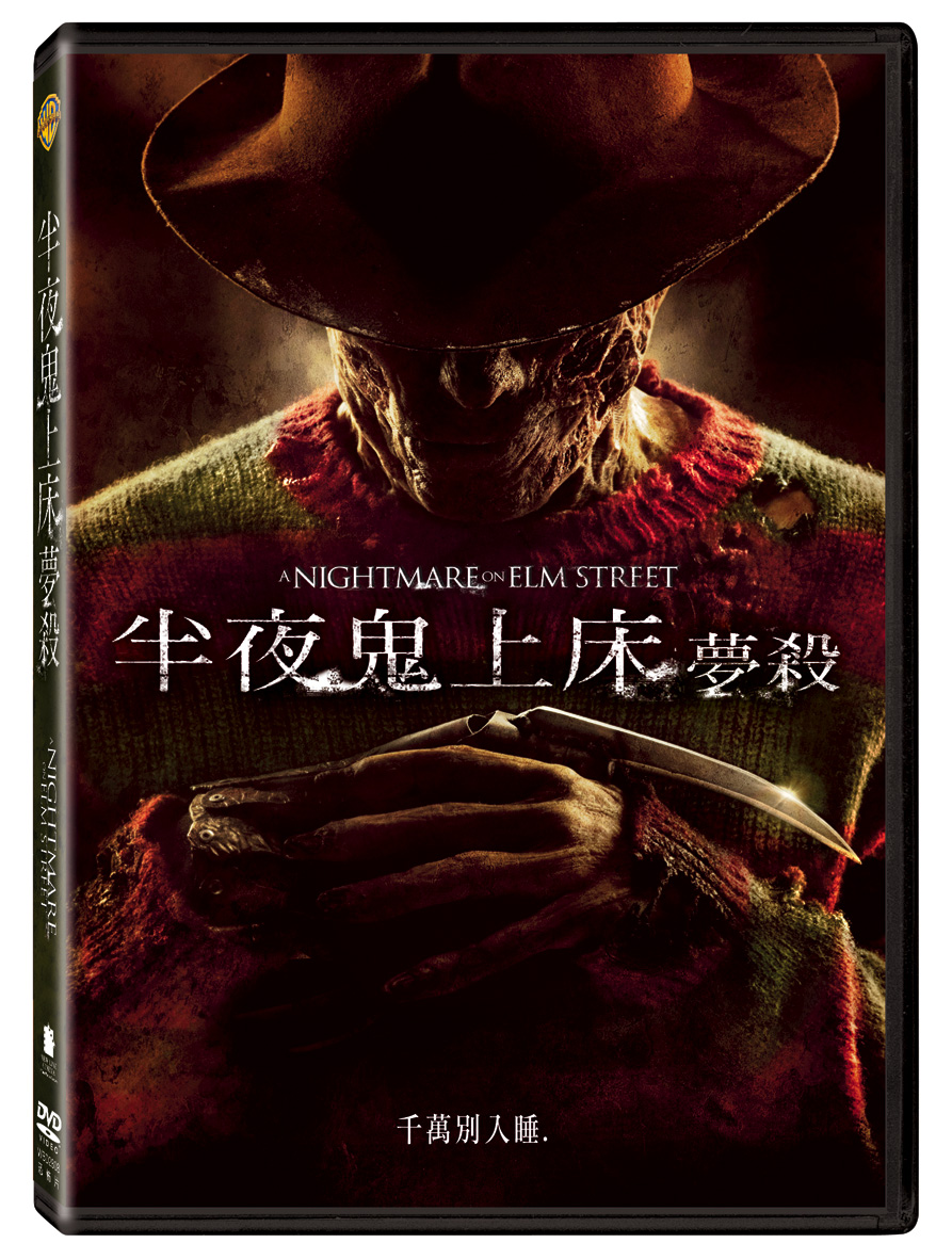 半夜鬼上床:夢殺 (DVD)(A Nightmare on Elm Street)