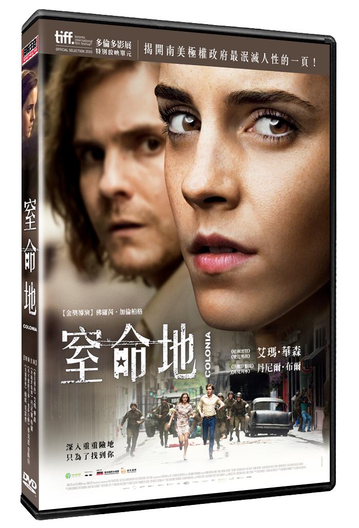 窒命地 (DVD)(Colonia)