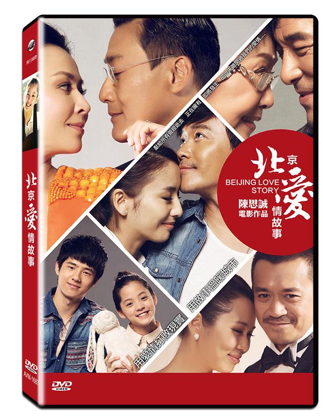 北京愛情故事 ^(DVD^)
