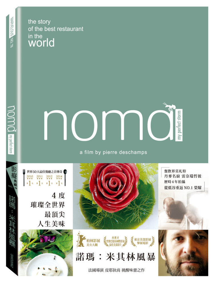 諾瑪:米其林風暴 (DVD)(Noma: My Perfect Storm)