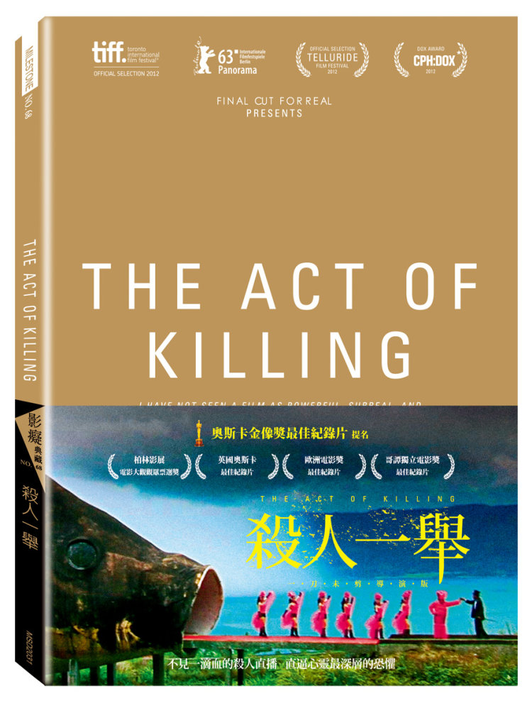殺人一舉 (DVD)(The Act Of Killing)