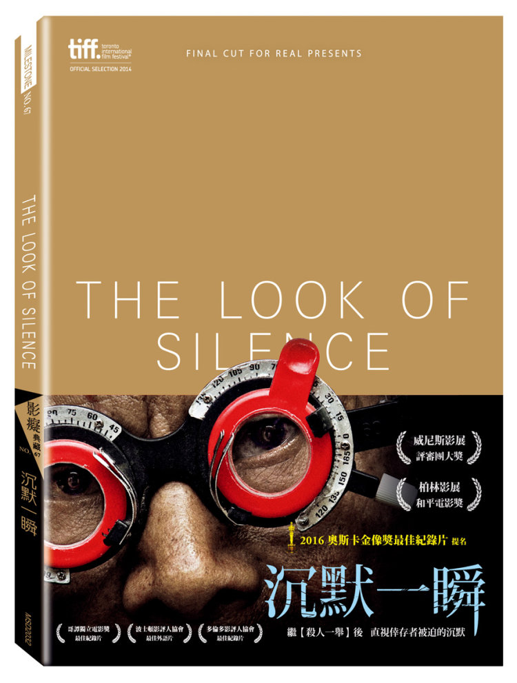 沉默一瞬 (DVD)(The Look Of Silence)