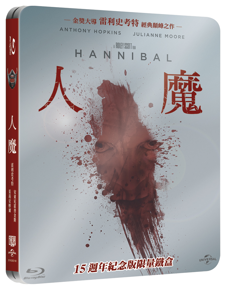 人魔15周年限量鐵盒 (BD藍光)(Hannibal 15 Anniversary limited steelbook)