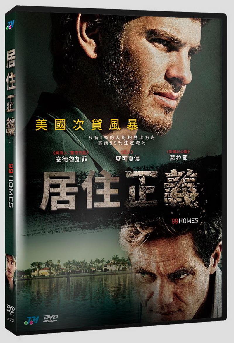 居住正義 (DVD)(99 Homes)