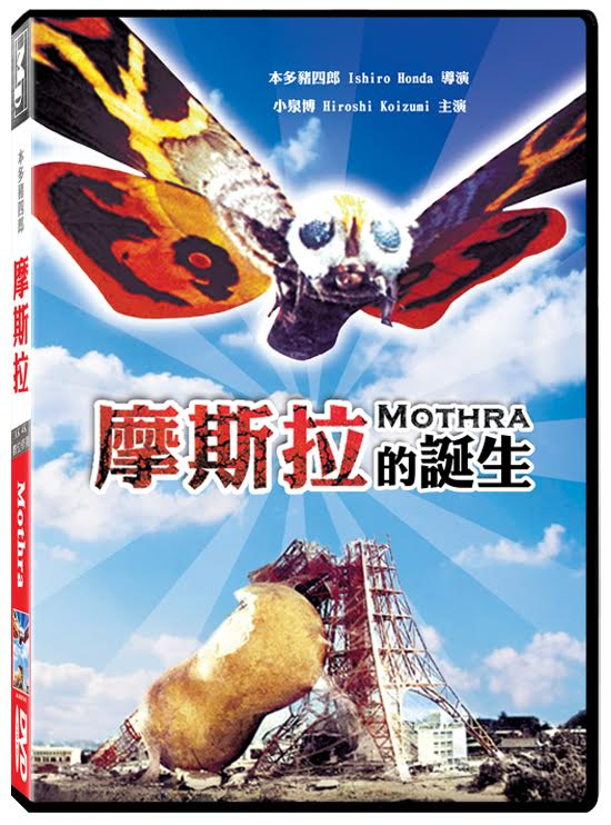 摩斯拉的誕生 (DVD)(Mothra)