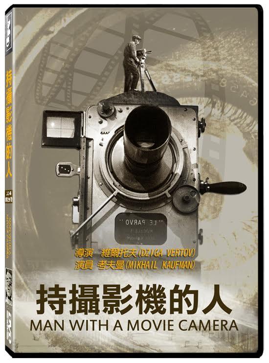持攝影機的人 (DVD)(Man with a Movie Camera)