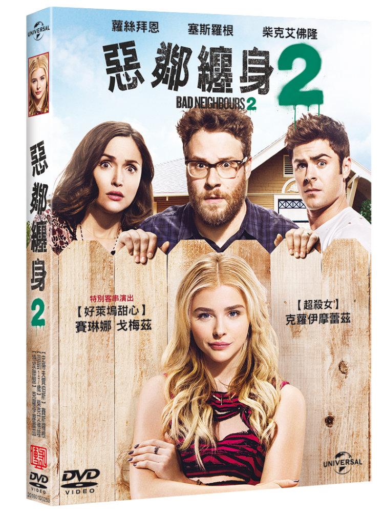 惡鄰纏身2:姐妹會的崛起  DVD