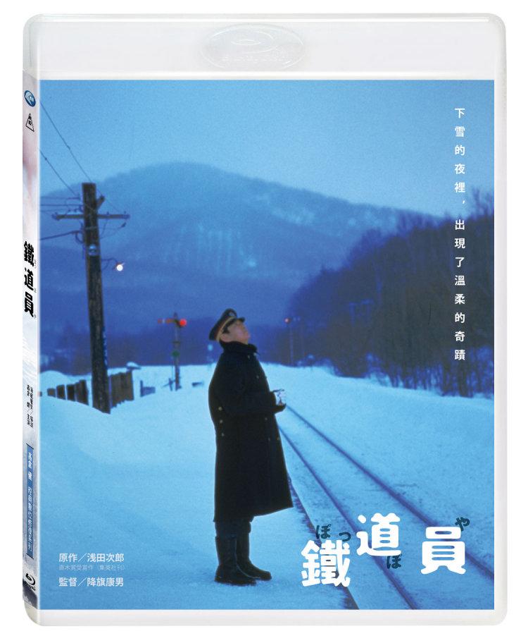 鐵道員 經典數位修復系列 (BD藍光)