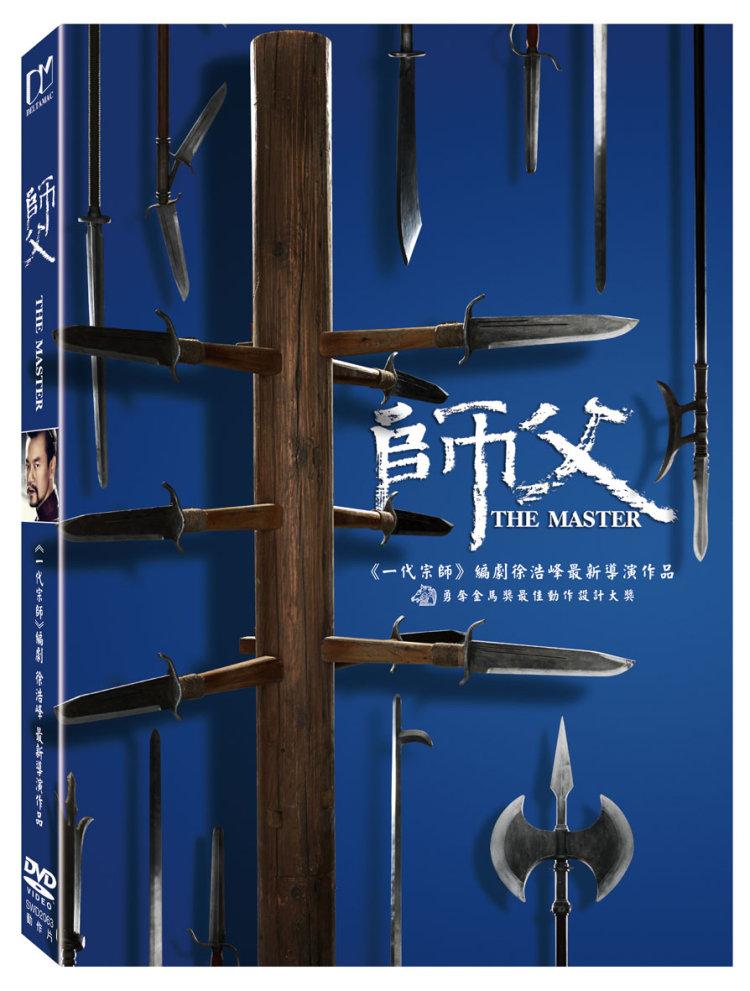 師父 (DVD)(The Master)