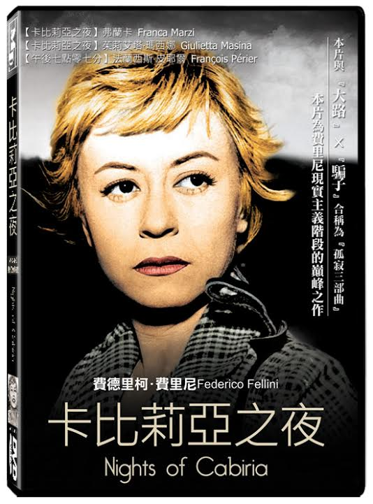卡比莉亞之夜 (DVD)(Nights of Cabiria)