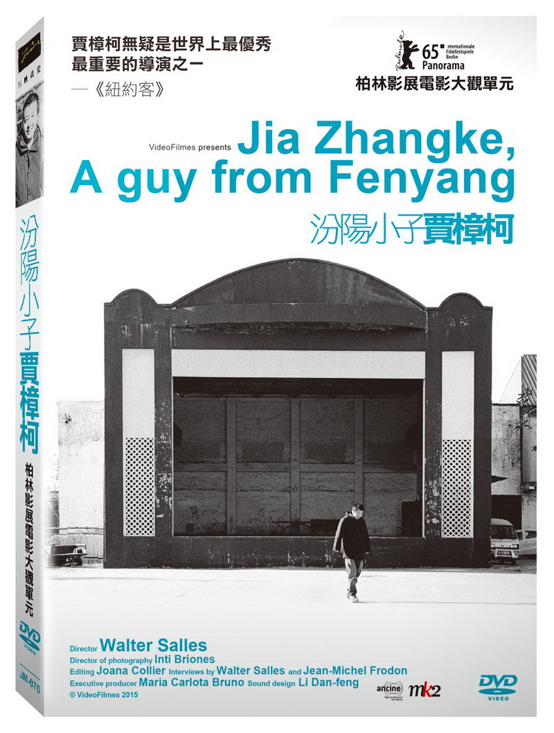 汾陽小子賈樟柯 (DVD)(Jia Zhang-ke: A Guy from Fenyang)