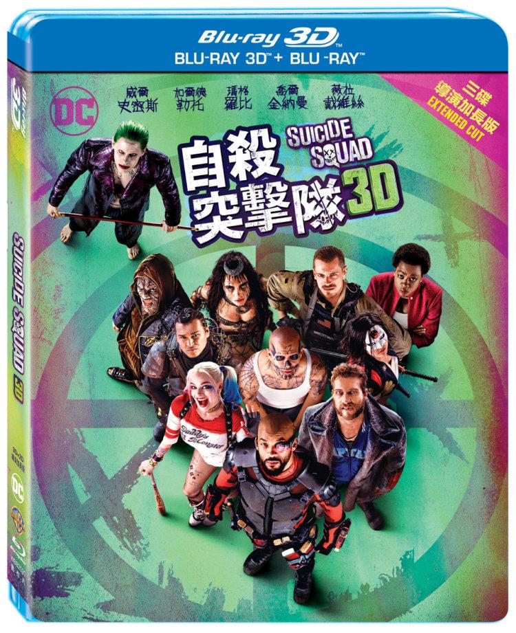 自殺突擊隊 3D+2D 三碟導演加長版 (3BD藍光)(SUICIDE SQUAD 3D+2D EXTENDED EDITION 3 DISC)