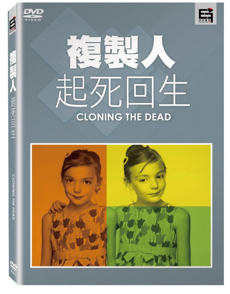 複製人-起死回生 (DVD)(Cloning the Dead)