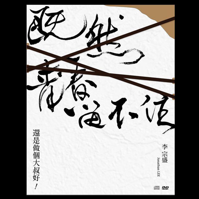 李宗盛 「既然青春留不住-還是做個大叔好」演唱會巡迴影音紀錄LIVE (2CD+LIVE 2DVD)(Jonathan LEE / Even If Youth Is Never Lasting Wor