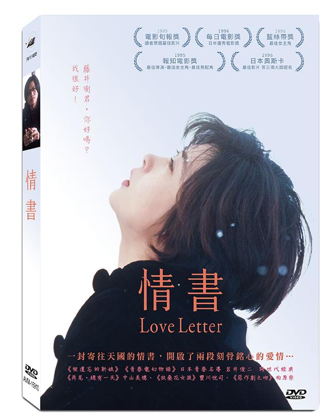 情書 (DVD)(Love Letter)
