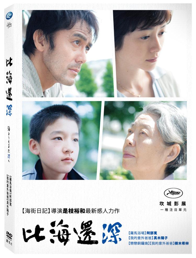 比海還深 (DVD)(海よりもまだ深く)
