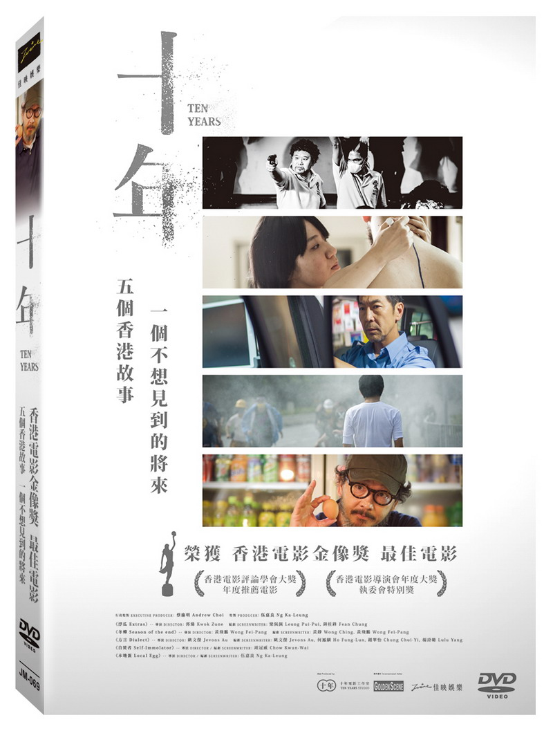 十年 (DVD)(Ten Years)