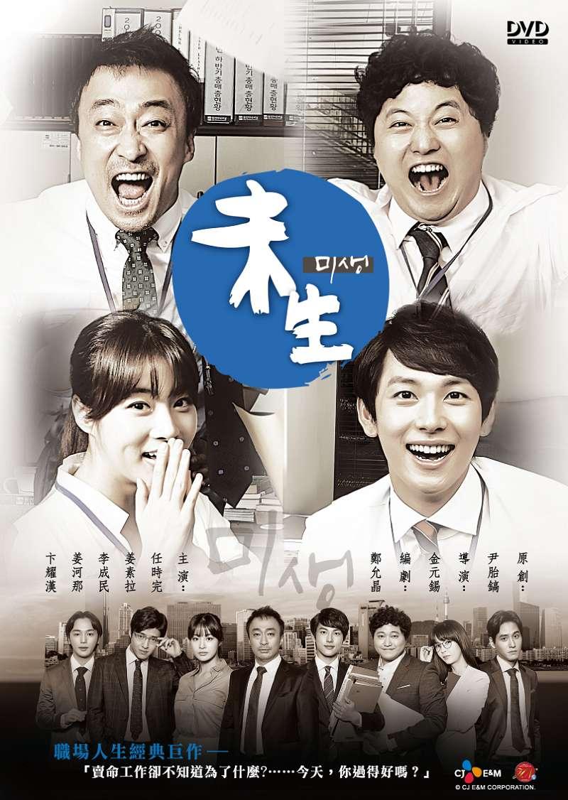 未生 (10DVD)(Misaeng:Incomplete Life)