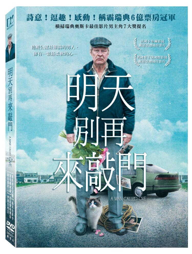 明天別再來敲門 (DVD)(A Man Called Ove)