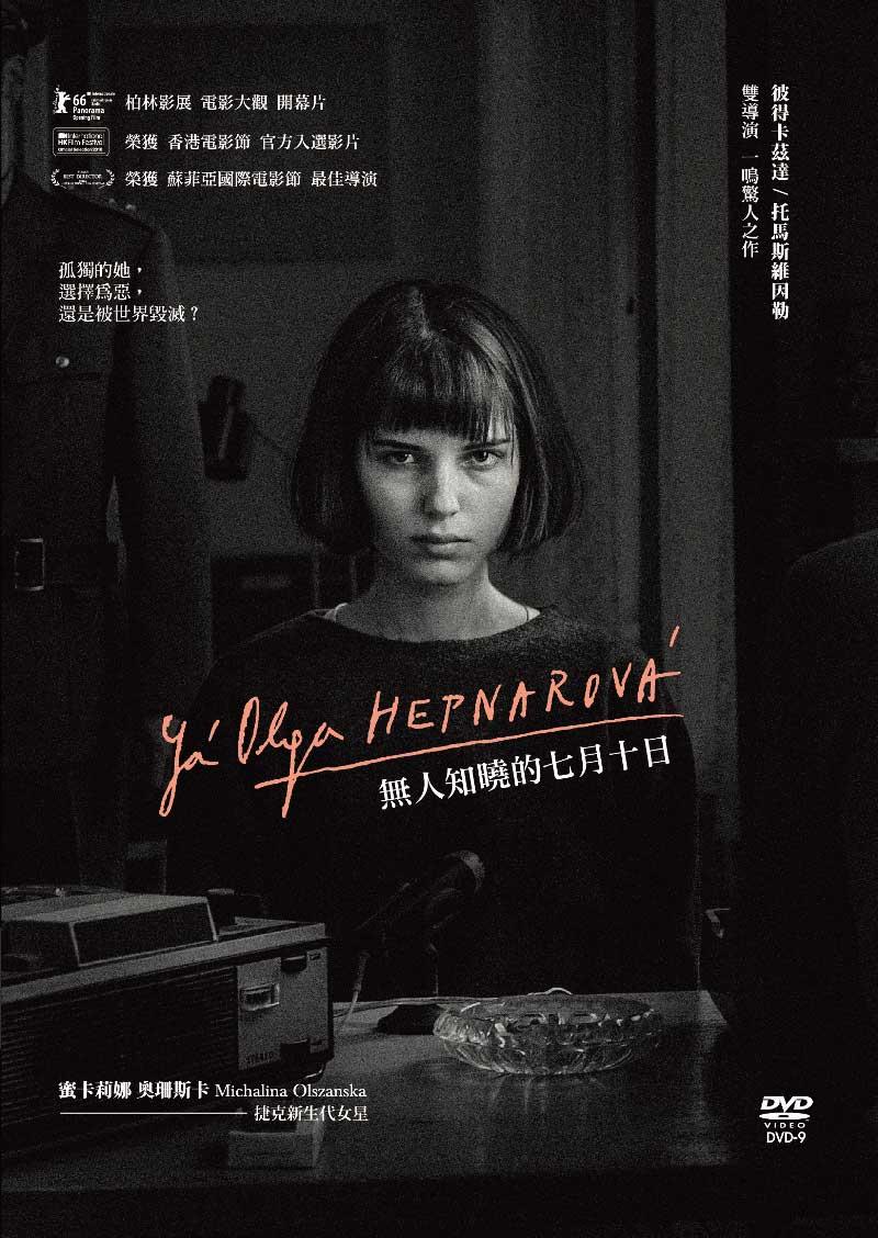 無人知曉的七月十日 (DVD)(I, Olga Hepnarova)